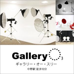 中野Gallery-O3