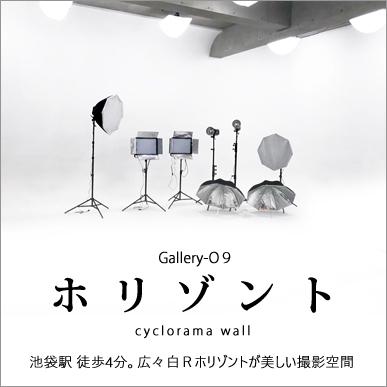 Gallery-O9ホリゾント