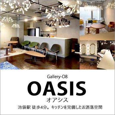 Gallery-O8オアシス