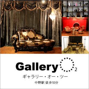 中野Gallery-O2
