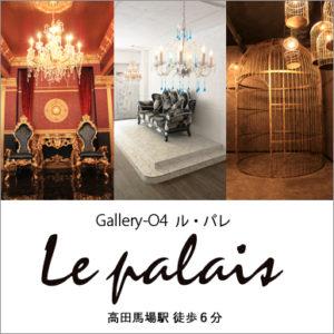 Le palais(ル・パレ)