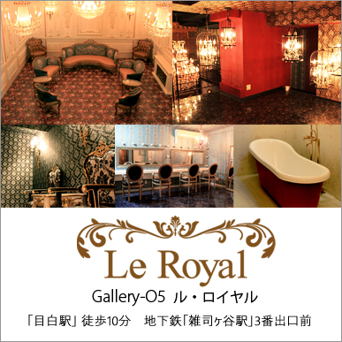 目白Le Royal(ル・ロイヤル